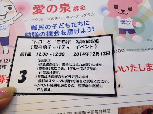 2014izumi_imouto03.jpg