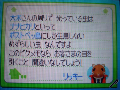 ds_likky_nanahikari_kekka.jpg