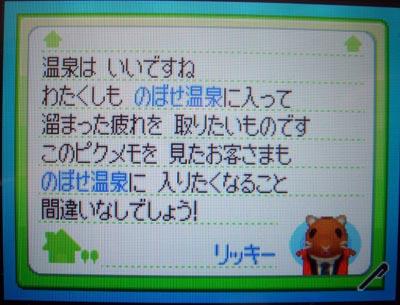 ds_likky_onsen_kekka.jpg