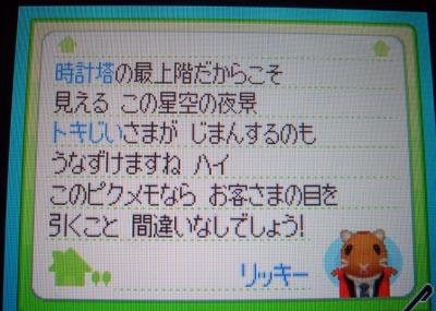 ds_likky_tokeidai_kekka.jpg