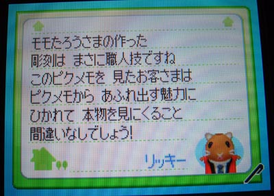 ds_likky_tyokoku_kekka.jpg