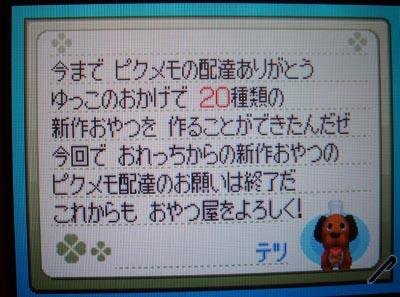 ds_tetu_letter.jpg