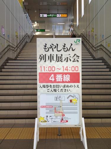moyashi_kanban01.jpg