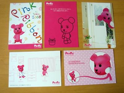 pinkribon01.jpg
