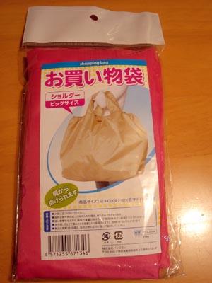 shoppingbag01.jpg
